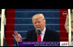 الأخبار - عام على تولي الرئيس الأمريكي دونالد ترامب مهام منصبه..وحالة من الجدل حول سياساته الخارجية