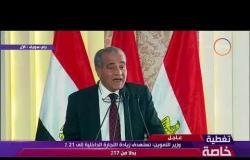 تغطية خاصة - وزير التموين : نستهدف زيادة التجارة الداخلية إلى 21% بدلاً من 17%