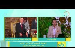 8 الصبح - حلقة الأحد 21- 1-2018- آخر أخبار (الفن - الرياضة - السياسة)