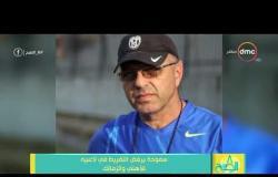 8 الصبح - سموحة يرفض التفريط في لاعبيه للأهلي والزمالك