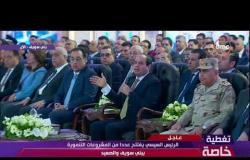 تغطية خاصة - الرئيس السيسي : محتاجين مراجعة المنطقة الصناعية ببني سويف وبحث المشاكل وحلها
