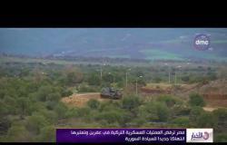 الأخبار - مصر ترفض العمليات العسكرية التركية في عفرين وتعتبرها انتهاكا للسيادة السورية