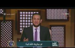 لعلهم يفقهون - الشيخ رمضان عبد المعز: ما هي نوائب الدهر
