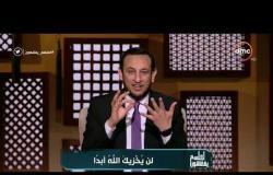 لعلهم يفقهون - مع الشيخ رمضان عبد المعز - حلقة الأحد 21-1-2018 ( لن يخزيك الله أبدآ )