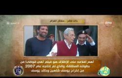 """8 الصبح - فقرة أنا المصري عن """" خالد صالح .. سلطان الغرام """""""