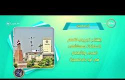 8 الصبح - فقرة أحسن ناس | أهم ما حدث في محافظات مصر بتاريخ 10-1-2018