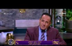مساء dmc - مداخلة محمد بدوي دسوقي | عضو مجلس النواب |