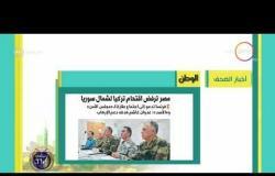 8 الصبح - أهم وآخر أخبار الصحف المصرية اليوم في دقائق