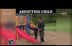 """8 الصبح - رامي رضوان يعرض فيديو تحذيري عن """" خطف الأطفال """""""