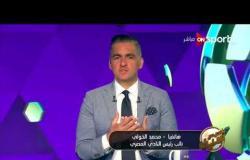 خاص مع سيف - مداخلة محمد الخولي - نائب رئيس النادي المصري حول العلاقة مع نادي الزمالك