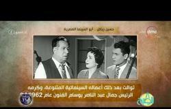 """8 الصبح - فقرة أنا المصري عن """" حسين رياض...أبو السينما المصرية """""""