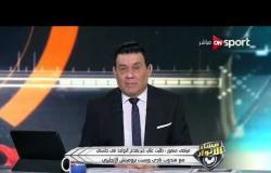 مساء الأنوار - مرتضى منصور: إسلام جمال بديل علي جبر في الزمالك وعودة مصطفى محمد