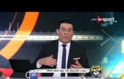 مساء الأنوار - حمدي النقاز يوقع على عقود انتقاله لنادي الزمالك