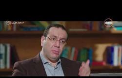 حكاية كل بيت - د.محمد رفعت   نعترف أن الدولة مواردها محدودة وزيادة الاسعار أعلى من زيادة الرواتب 
