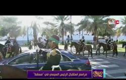 مساء dmc - | قمة مصرية عمانية في مسقط بين الرئيس السيسي والسلطان قابوس |