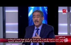 """هل """"نيويورك تايمز"""" لها موقف """"عدائي"""" من مصر؟.. ضياء رشوان يرد"""