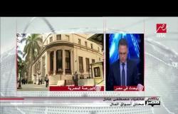 محلل مالي: من المنطقي تأثر البورصة المصرية بهبوط مؤشرات نظيراتها العالمية