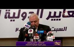 مساء dmc - رئيس الهيئة الوطنية للانتخابات : دور الصحافة مهم في توفير النزاهة للانتخابات الرئاسية