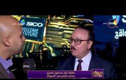مساء dmc - تقرير ... | إطلاق أول محمول مصري محلي الصنع في الاسواق |