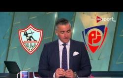 ستاد مصر - تشكيل فريق الزمالك لمباراة بتروجيت