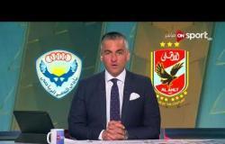 ستاد مصر - تشكيل فريقى الأهلى والنصر لمباراتهم معاً