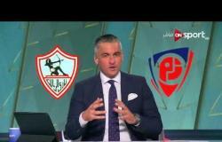 ستاد مصر - تعليق أيمن يونس على فوز الزمالك أمام بتروجيت بثلاثة أهداف مقابل هدف