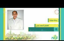 """8 الصبح - أحمد بدير يواصل تصوير """" البيت الكبير """""""