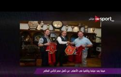 ملاعب ONsport - فيفا يعد فيما وثائقيا فى الأهلى عن تأهل مصر لكأس العالم