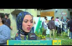 """8 الصبح - """" Egypt Career Summit """" اكبر ملتقى لتأهيل الشباب لسوق العمل في مصر"""