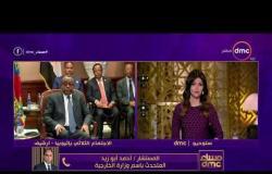 برنامج مساء dmc مع إيمان الحصري - حلقة الاحد 18-2-2018 - | لقاء د.ثروت الخرباوي |