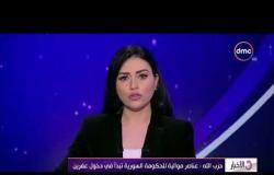 الأخبار - حزب الله : عناصر موالية للحكومة السورية تبدأ في دخول عفرين