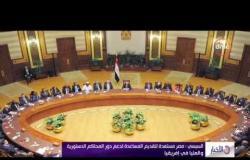 الأخبار - السيسي : مصر مستعدة لتقديم المساعدة لدعم دور المحاكم الدستورية والعليا في إفريقيا