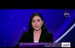 الأخبار - الرئيس العراقي يعقد جلسة مباحثات مع نظيرة اللبناني في بغداد بشأن عدد من القضايا المشتركة