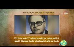 8 الصبح - أنا المصري | صوفي أبو طالب .. رئيس حكم مصر 8 أيام فقط !