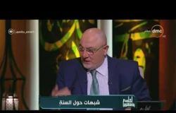 لعلهم يفقهون - الشيخ خالد الجندي يوضح حديث النبي عن قطع الحمار والكلب الأسود والمرأة للصلاة