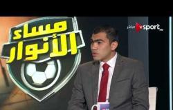 """مساء الأنوار - الحكم المساعد """"محمود أبوالرجال"""" : يوجد بعض الجماهير يحييون الحكام بعد المباراة"""
