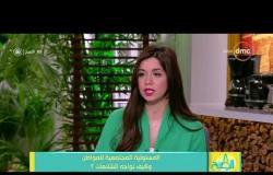 """8 الصبح - د/ هدى زكريا """" الشعب المصري عنيد ولا تجد الشائعة مدخل إليه """""""