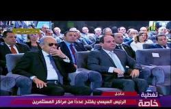 تغطية خاصة - لحظة افتتاح الرئيس السيسي مركز خدمات المستثمرين بمدينة السادس من أكتوبر