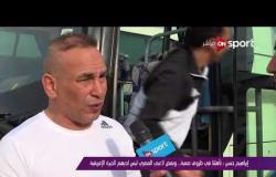 ملاعب ONsport - إبراهيم حسن: تأهلنا فى ظروف صعبة .. وبعض لاعبى المصرى ليس لديهم الخبرة الإفريقية