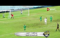 ملخص مباراة العودة بين جرين بافالوز والنادي المصري بكأس الكونفدرالية الإفريقية