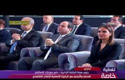 """تغطية خاصة - كلمة رئيس هيئة الرقابة الإدارية """" اللواء/ محمد عرفان""""خلال افتتاح عدد من مراكزالمستثمرين"""
