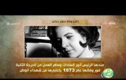 """8 الصبح - فقرة أنا المصري عن """" ذكرى وفاة سلوى حجازي """""""