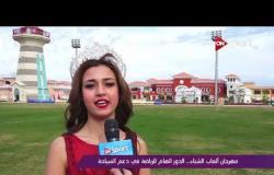 ملاعب ONsport - لقاء خاص مع شادى أبو شادى رئيس مهرجان الألعاب الشتوية