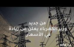 زيادات جديدة في أسعار الكهرباء ورفع الدعم كليا .. تعرف على موعد تطبيق القرار مع شريف عامر