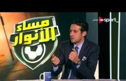 مساء الأنوار - محمد فضل: كان يجب أن تصارح إدارة الإسماعيلي الجماهير بأنها لا تهدف لتحقيق الدوري