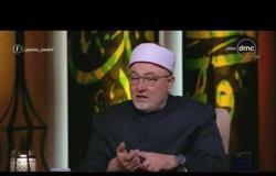 لعلهم يفقهون - الشيخ خالد الجندي يوضح كيف تحقق السعادة