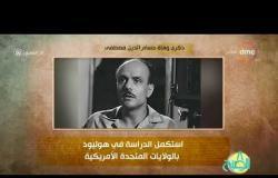 """8 الصبح - فقرة أنا المصري عن """" ذكرى وفاة حسام الدين مصطفى """""""