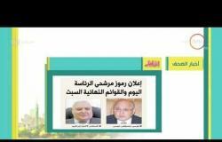 8 الصبح - أهم وآخر أخبار الصحف المصرية اليوم بتاريخ 22 - 2 - 2018
