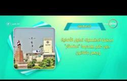 8 الصبح - 8 الصبح - أحسن ناس   أهم ما حدث في محافظات مصر بتاريخ 23 - 2 - 2018