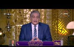 """مساء dmc - مداخلة المهندس طارق قابيل """" وزير التجارة والصناعة """""""